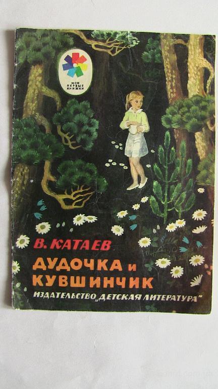 Дудочка и кувшинчик. Сказка. Худ. Ю. Гершкович. М. Детская литература 1978г