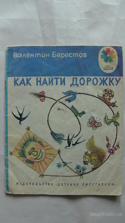 Берестов, В. Как найти дорожку. Москва. Детская литература 1980г.