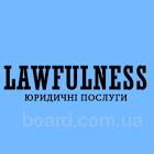 Юридические услуги. Услуги юристов в Броварах