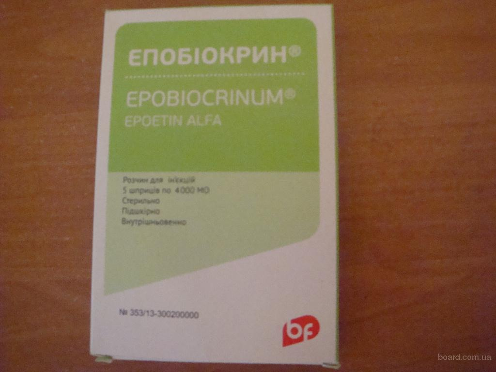 эпобиокрин 4000