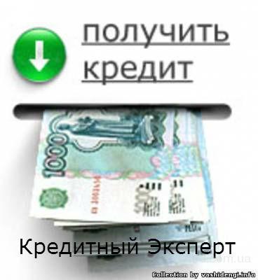 Кредитный брокер поможет получить кредит!