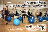 Фитнес-клуб FitSTYLE: тренажеры, дэнс-миксы, тайбо, йога, workout