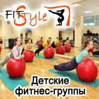 Тренировки для детей в фитнес-клубе FitStyle, Киев, Выборгская 49