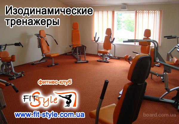Фитнес-клуб FitStyle. Тренировки на тренажерах, коррекция проблемных зон