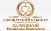 Адвокат в Краснодарском крайе
