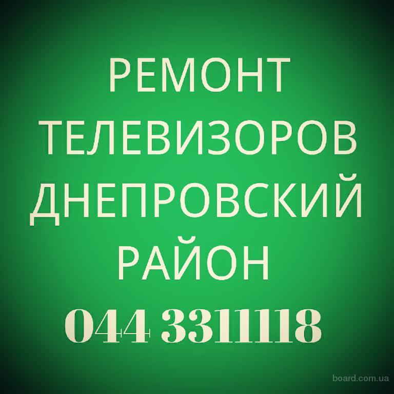 Ремонт телевизоров Днепровский район