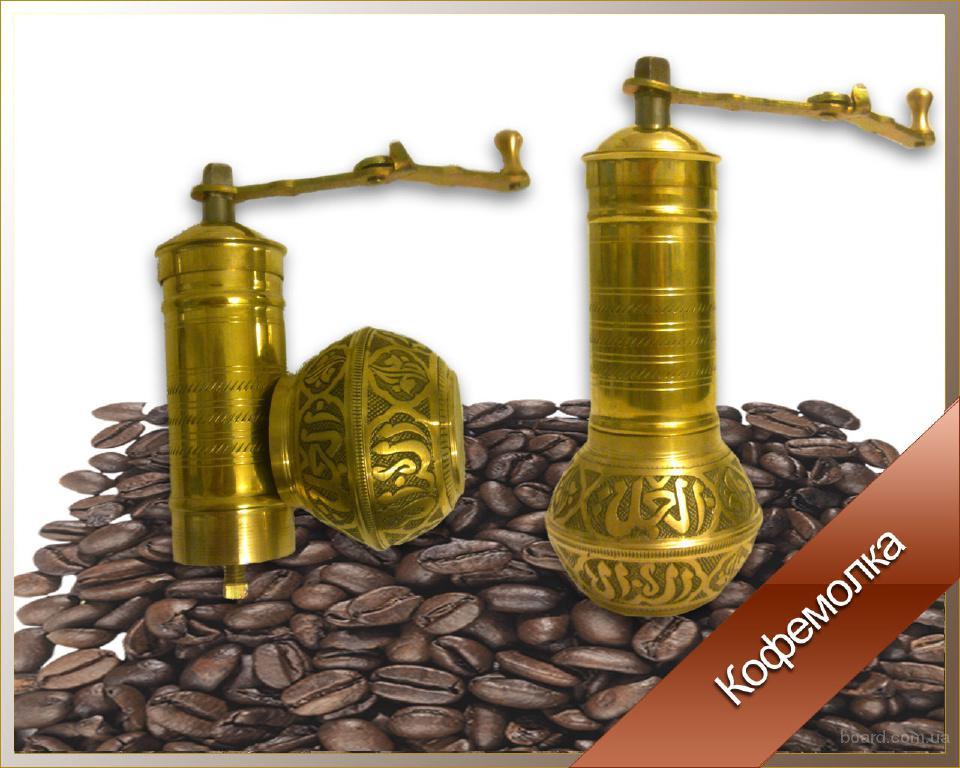 Кофемолка латунная механическая сферическая.