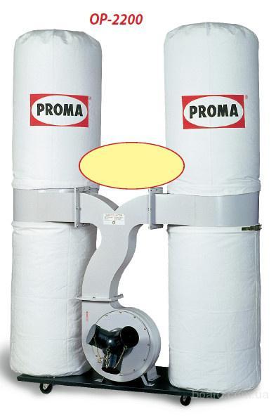 Cтружкоотсос Proma OP-2200 (2,2 кВт, 220В, производительность всасывания - 6000 м3/час)