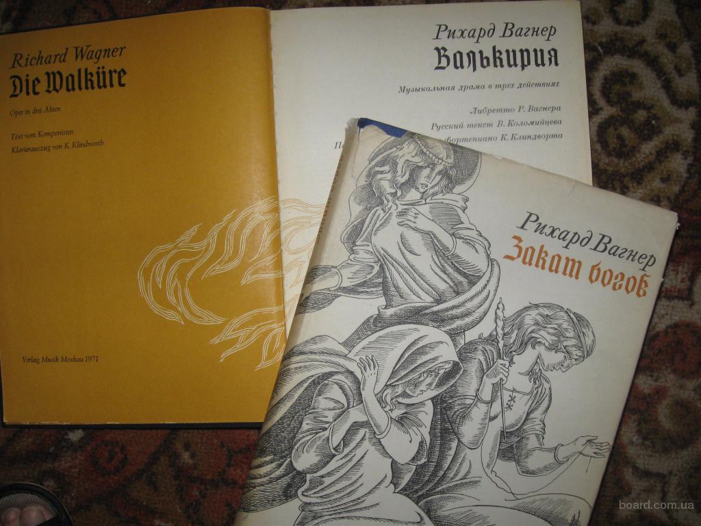 Ноты, клавиры, книги о композиторах. Бах , Гайдн, Гендель, Бетховен, Шопен, Лист и др.