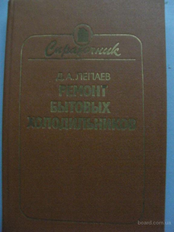 Ремонт бытовых холодильников. Д.Лепаев, Легпромбытиздат.