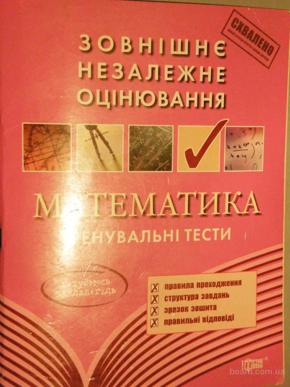 підручник зовнішнього незалежного оцінювання, математика, тренувальні тести