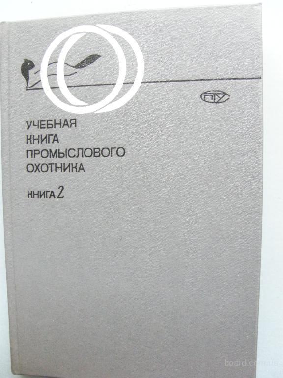 """Учебная книга промыслового охотника. Книга 2. М., """"Агропромиздат"""", 1990. 303 стр., илл."""
