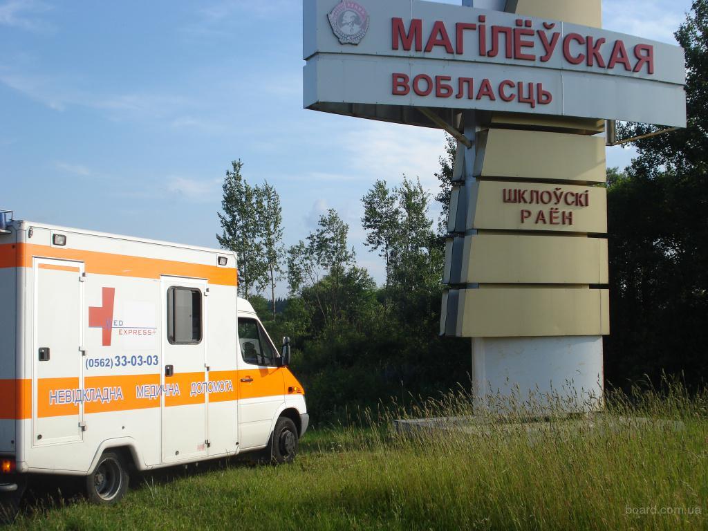 перевезти больного из Минска в Запорожье