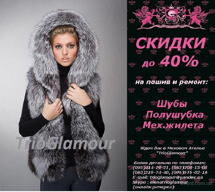 Индивидуальный пошив одежды в Донецке из меха и кожи