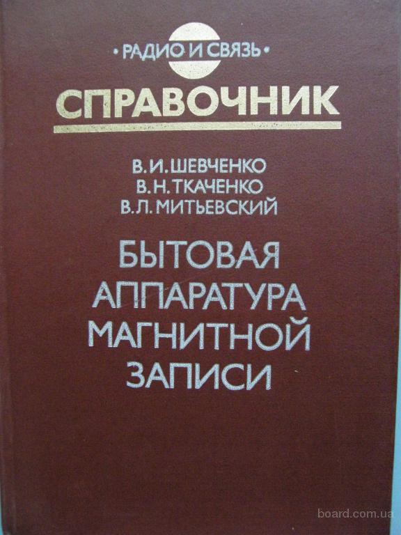 Бытовая аппаратура магнитной записи. Шевченко В. И., 1987, Радио и Связь, 320 стр. с илл.