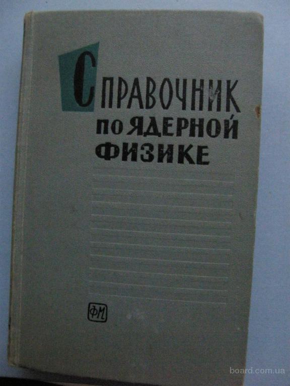 Справочник по ядерной физике, Рыдник, В. И., 1963, Физматгиз, 632 стр. с илл.