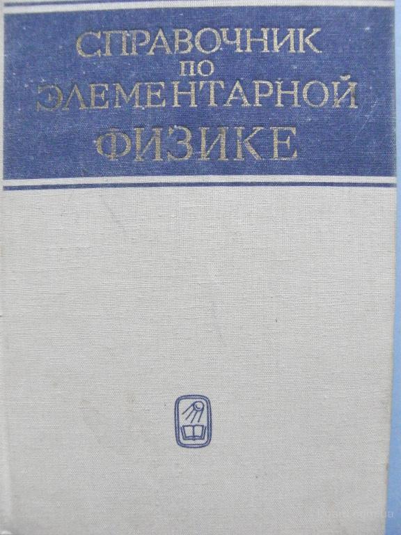 Справочник по элементарной физике. Кошкин Н. И., Ширкевич М. Г, М. Наука 1976г. 256 с. Твердый переплет, Уменьшенный формат.