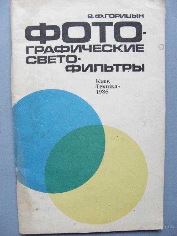Фотофильтры. В.Горицын 1981.