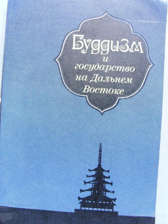 Буддизм и государство на Дальнем Востоке. Сборник статей, Делюсин Л.