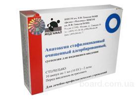 Продам препарат Анатоксин стафилококковый очищенный 1 мл 10 амп., 1100 грн.