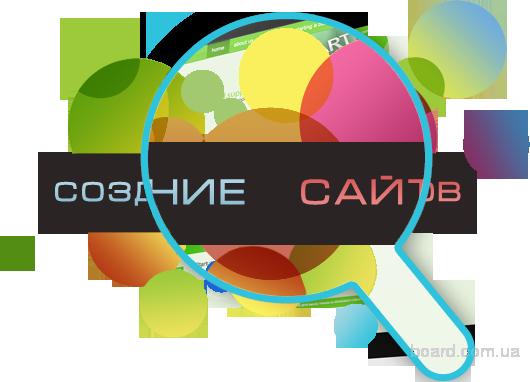 Создание и продвижение интернет сайтов в
