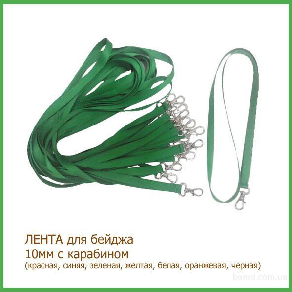 Шнурки для бейджа зеленые.