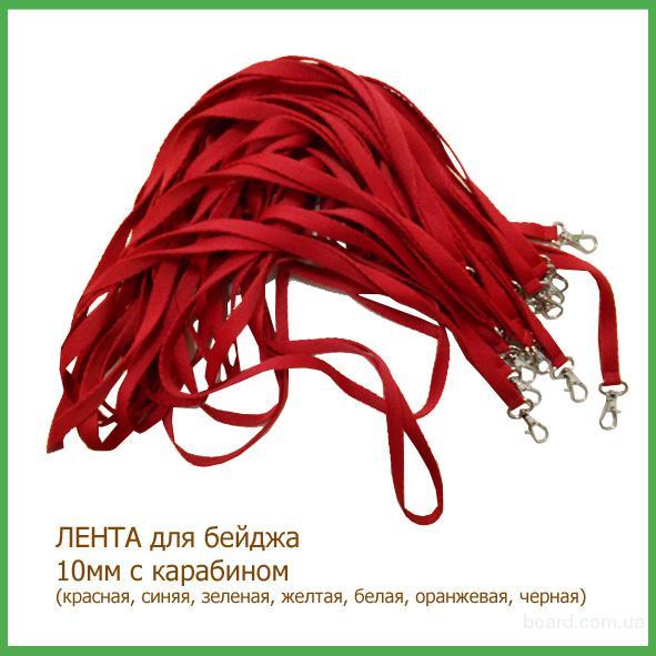 Шнурки для бейджа  красного цвета