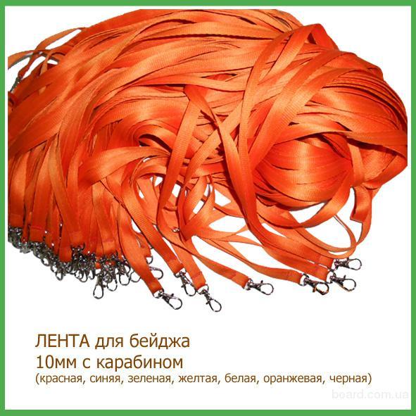 Шнурки для бейджа оранжевого цвета