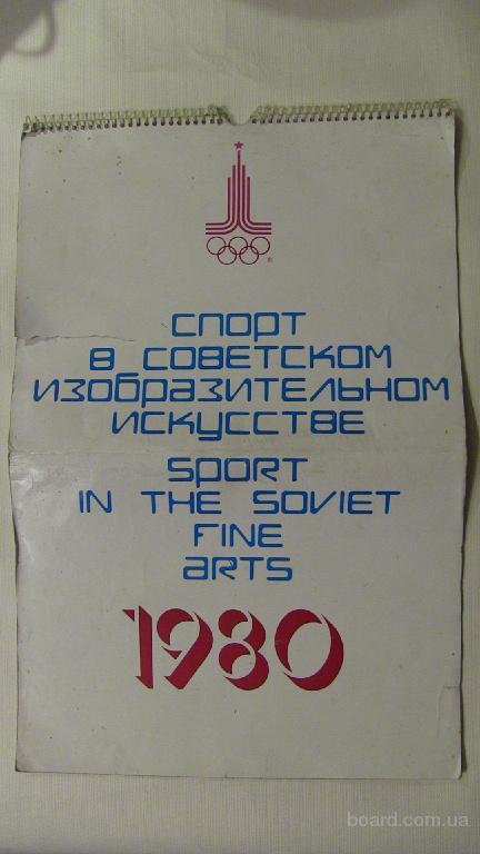 Настенный Календарь 1980 - Cпорт в советском изобразительном искусстве