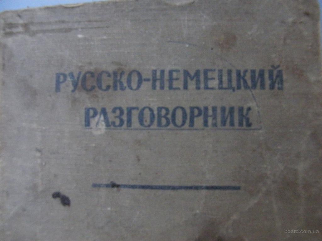 Русско-немецкий разговорник, Кудрявцев М.М., ИЛИЯ, 1963, 200 тыс.