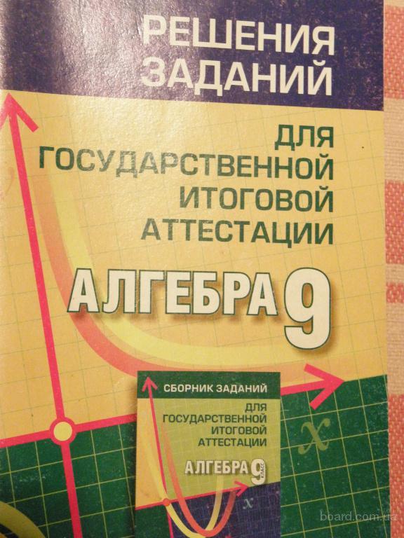 Решение заданий. Алгебра 9, для государственной итоговой аттестации