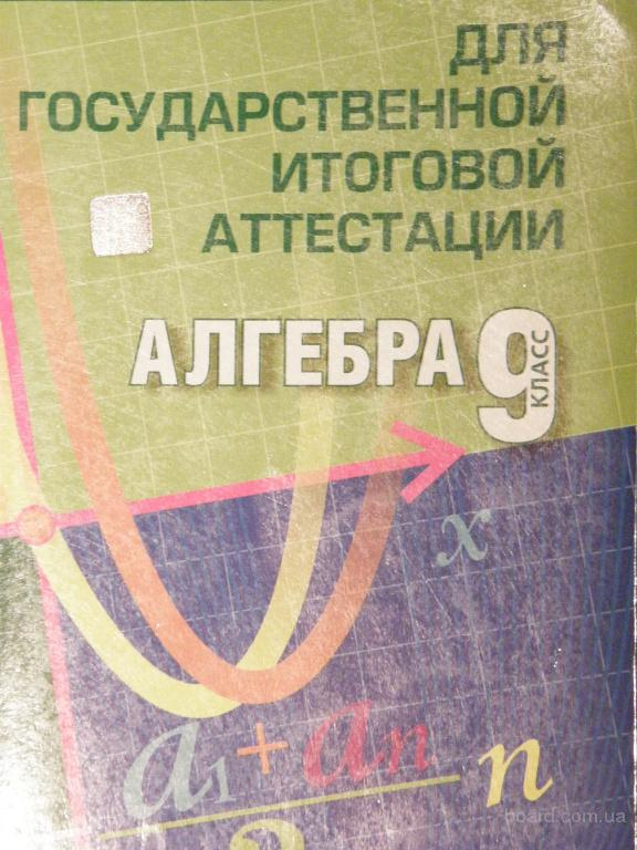 Сборник заданий. Алгебра 9, для государственной итоговой аттестации.