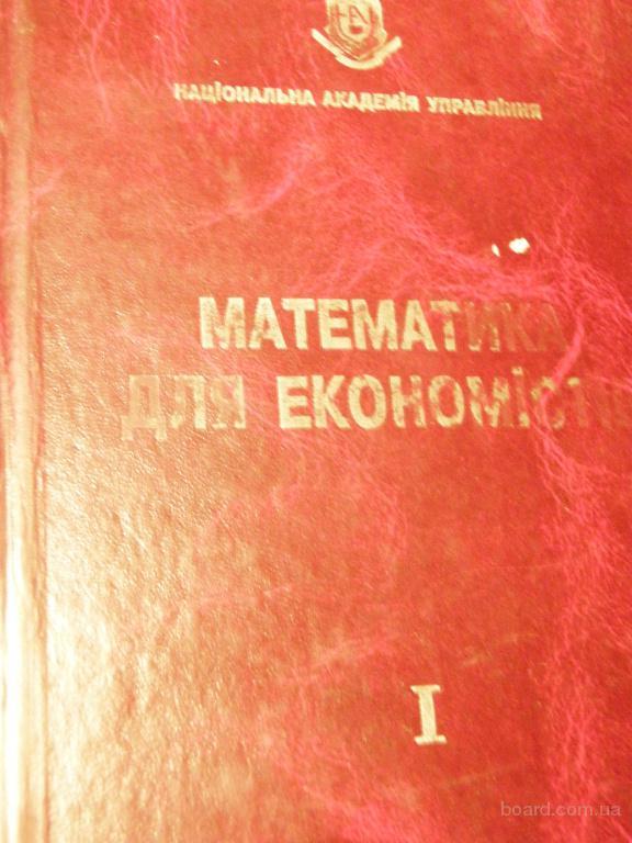 Математика для єкономістів, Барковський, Вища математика.