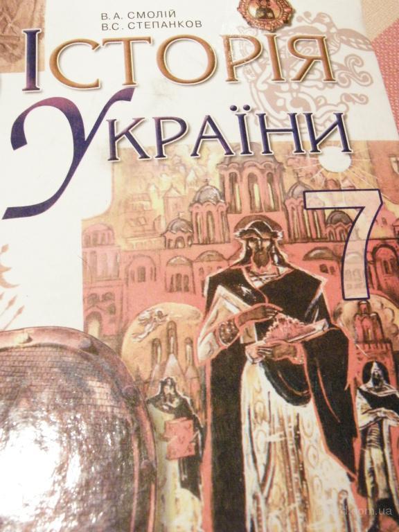 Історія України, Смолій В.А., підручник для 7 класу, Генеза, 2007, 224.