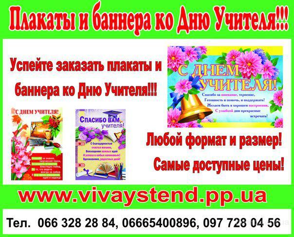 Плакаты ко Дню учителя Днепропетровск