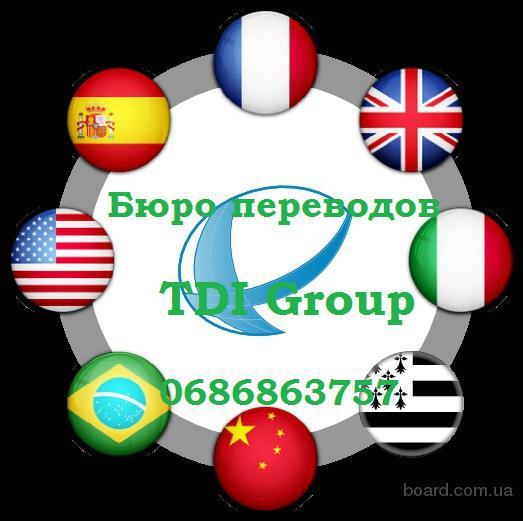 Бюро переводов «TDI group» — письменные и устные переводы