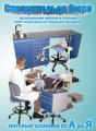 Оборудование стоматолога , оборудование стоматологическое , обладнання стоматолога , стоматологічне обладнання