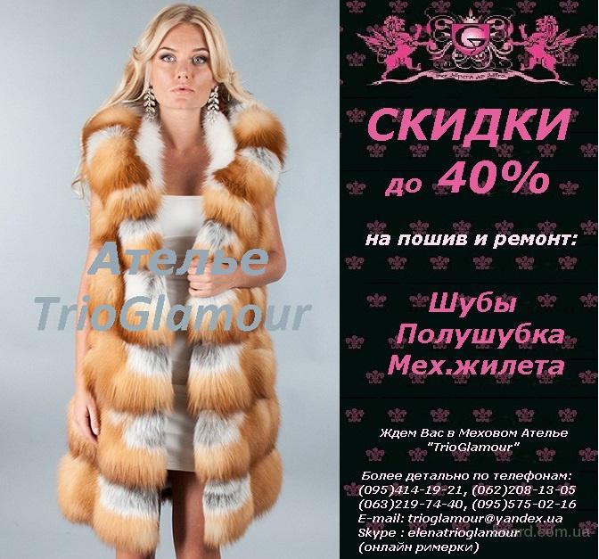Пошив меховых жилетов из лисы.  Донецк