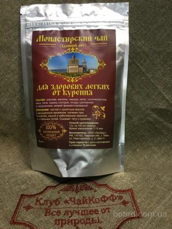 Монастырского чая от курения в домашних условиях