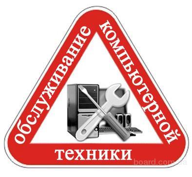 Ремонт Ноутбуков и ПК Срочно Чистка от пыли Установка Windows 24/7