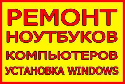 Ремонт Ноутбуков и Компьютеров Чистка пыли Установка Windows 24/7