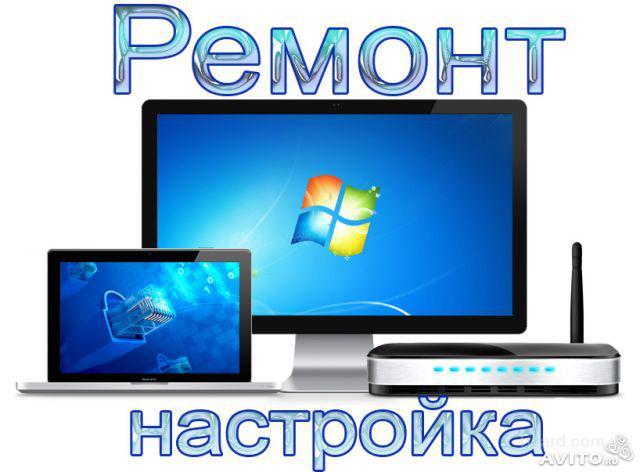Установка Windows XP\7\8.1\10 Чистка Ремонт ноутбуков и ПК Срочно 24/7