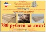 Шлифованное ДСП оптом и в розницу в Крыму