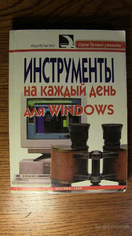 Г. Сичкарь Инструменты на каждый день для Windows