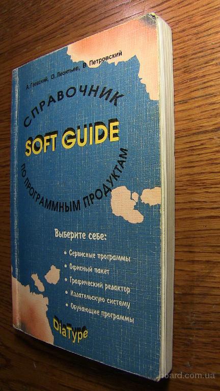 Soft guide Справочник по программным продуктам
