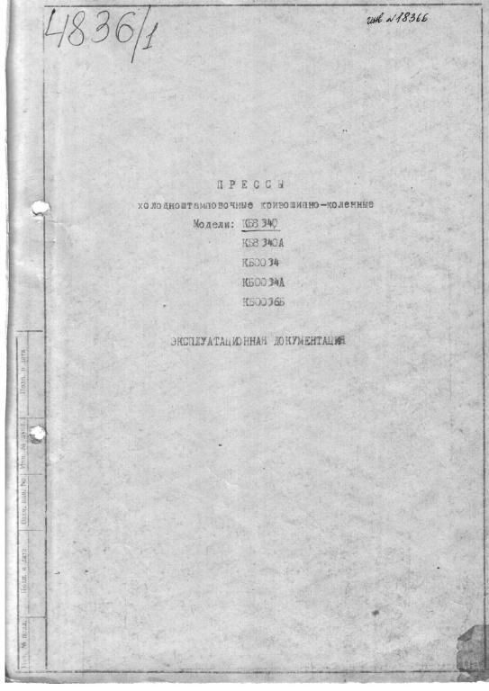 Техническая документация на пресс КБ8340