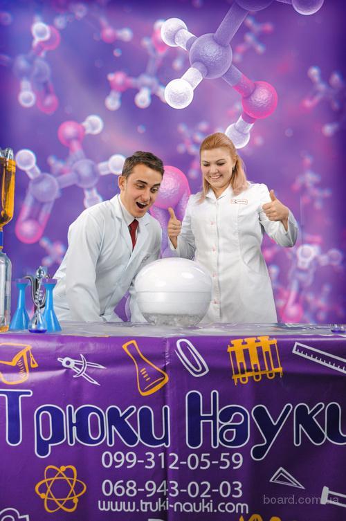 Клуб экспериментатор Трюки Науки занятия для детей от 5 до 12 лет