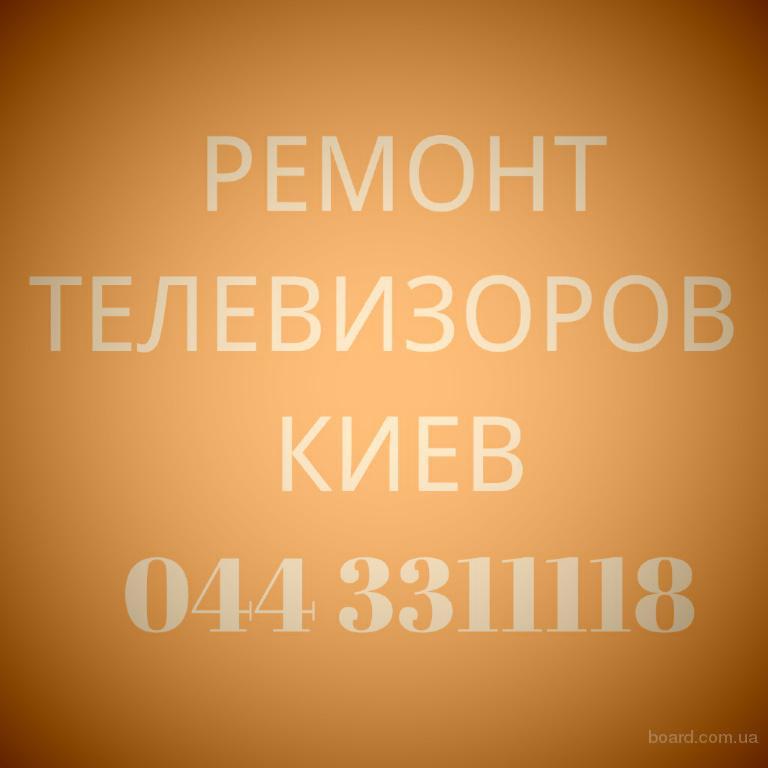 Ремонт телевизоров Киев, на дом у заказчика
