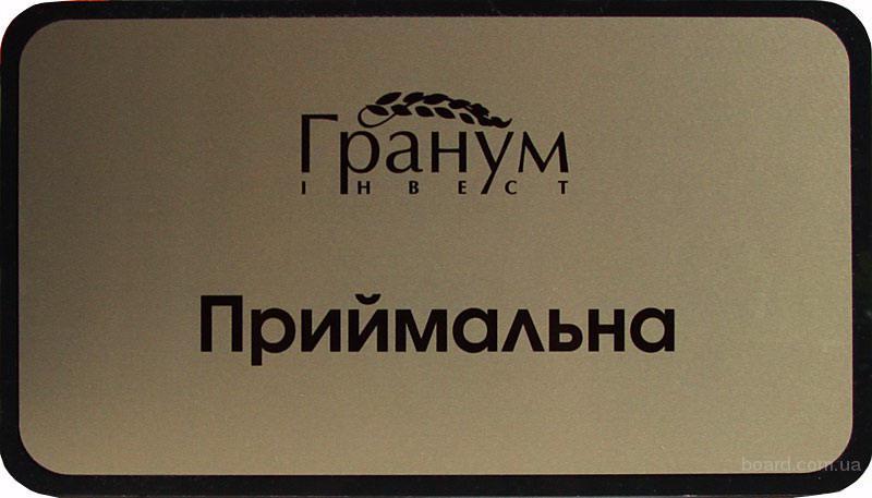 Таблички, изготовление, экстерьерные и интерьерные. Киев. Изделия для рекламы из пластиков, метала, дерева на заказ.