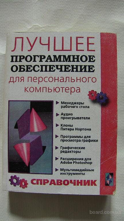 Лучшее программное обеспечение для персонального компьютера : справочник / М. Шпаковский.